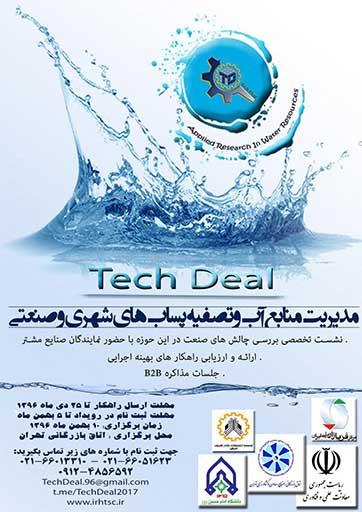 نشست تخصصی مدیریت آب و پسابهای شهری و صنعتی