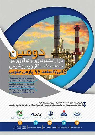 دومین بازار تکنولوژی نفت، گاز، پالایش و پتروشیمی SPTIM