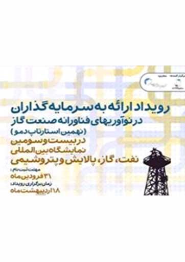 اولین رویداد فناورانه حوزه نفت و گاز تهران