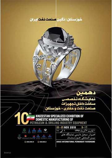 دهمین نمایشگاه تخصصی تجهیزات ساخت داخل صنعت نفت و حفاری خوزستان