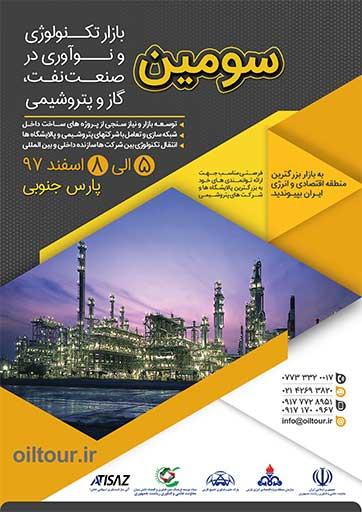 سومین نمایشگاه بازار تکنولوژی و نوآوری نفت، گاز و پتروشیمی- پارس جنوبی