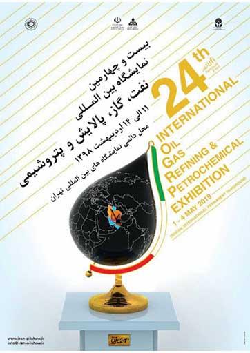 بیست و چهارمین نمایشگاه بین المللی نفت، گاز،پالایش و پتروشیمی