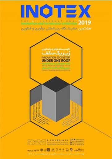 نمایشگاه بین المللی نوآوری و فناوری (INOTEX)