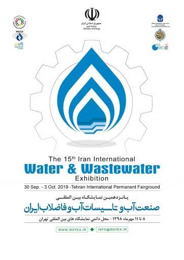 پانزدهمین دوره نمایشگاه بین المللی صنعت آب و تاسیسات آب و فاضلاب ایران (واتکس - Watex)