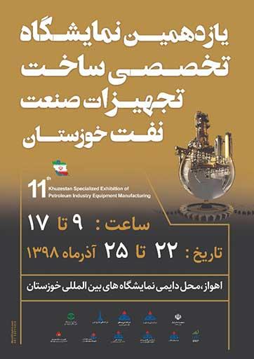 یازدهمین نمایشگاه تخصصی ساخت تجهیزات صنعت نفت خوزستان