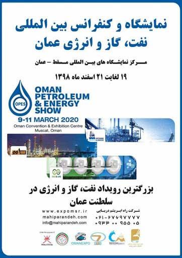 نمایشگاه نفت و انرژی در مسقط عمان (OPES 2020)