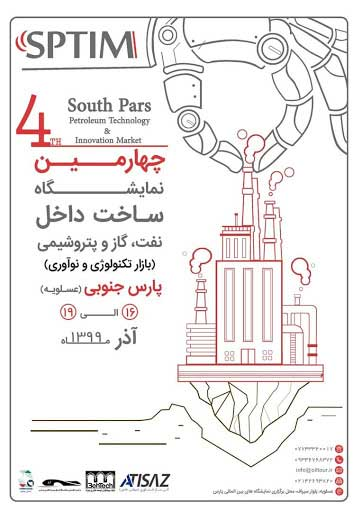 چهارمین نمایشگاه ساخت داخل نفت، گاز و پتروشیمی پارس جنوبی (بازار تکنولوژی و نوآوری)