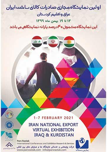 اولین نمایشگاه مجازی صادرات کالای ساخت ایران