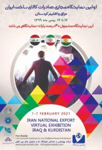 نمایشگاه مجازی صادرات کالای ساخت ایران