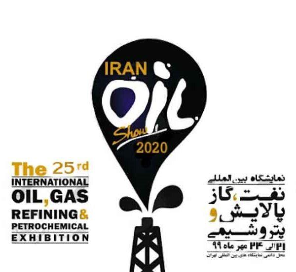 بیست و پنجمین نمایشگاه نفت گاز